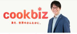 藪ノ賢次 甘やかしビジネス クックビズ がっちり 戦略
