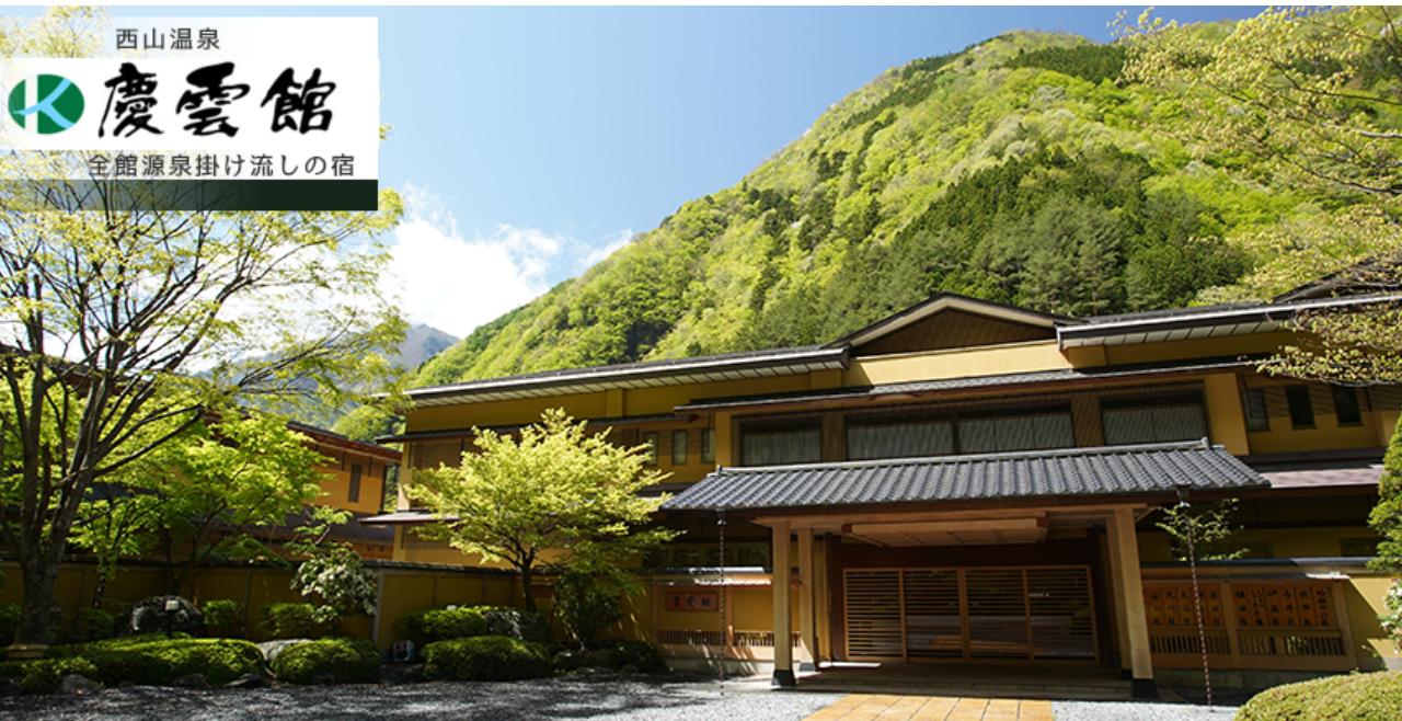 日本一人口の少ない町 山梨県 早川町 世界最古の温泉宿 西山温泉