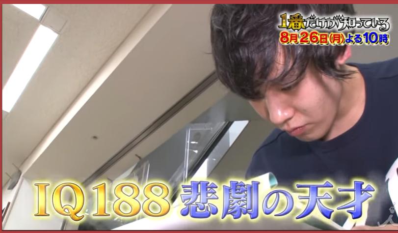 太田三砂貴 IQ188 悲劇 天才 1番だけが知っている IQ 秘密