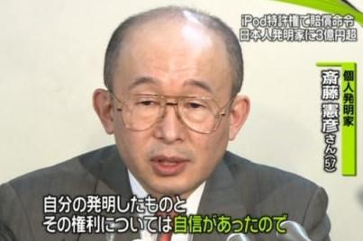 齋藤憲彦 プロフィール アップル 特許訴訟 経歴