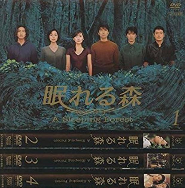 1998眠れる森