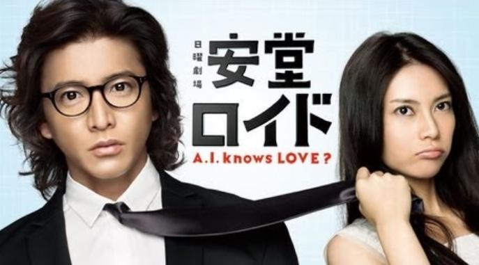 2013安堂ロイド ~A.I. knows LOVE?~