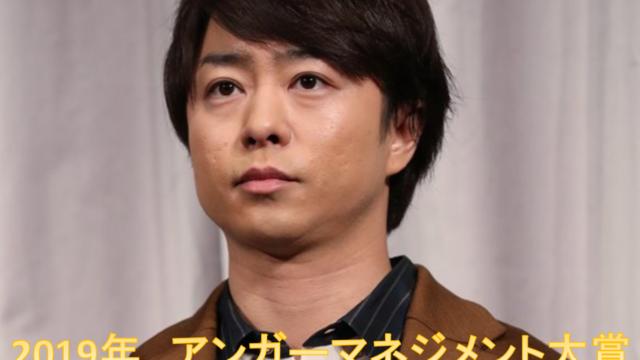 櫻井翔 受賞 アンガーマネジメント大賞とは