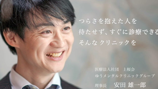 安田雄一郎 年齢 漫画 経歴