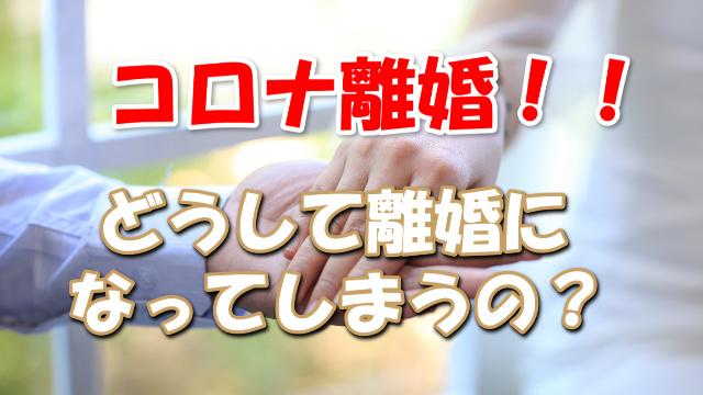 コロナ離婚 日本 増えている どうして 離婚